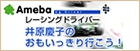 Amebaブログ レーシングドライバー井原慶子の思いっきり行こう!